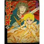 中古B6コミック ピグマリオ(MFコミックス版) 全12巻セット / 和田慎二