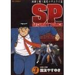 中古B6コミック SPセキュリティポリス 全3巻セット / 国友やすゆき