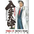 中古B6コミック サラリーマン金太郎(マネーウォーズ編)+プロローグ 全5巻セット / 本宮ひろ志