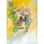 中古B6コミック なるたる 全12巻セット / 鬼頭莫宏