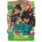 中古限定版コミック 魔法先生ネギま! CD付き初回限定版(34) / 赤松健