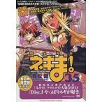 中古限定版コミック 限定35)魔法先生ネギま! DVD付初回限定版 / 赤松健