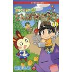中古限定版コミック おいでよどうぶつの森 とんぼ村だより ファミ通DS+Wii 2010年9月号付録(1) / 霜風るみ