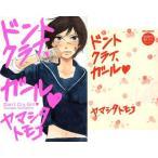 中古限定版コミック ドントクライ、ガール 初回限定描き下ろしペーパー付き / ヤマシタトモコ