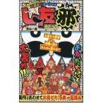 中古限定版コミック モンスター列伝 オレカバトル 新烈伝スタートコミックBOOK/でんぢゃらすじーさ