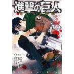 中古限定版コミック 進撃の巨人 悔いなき選択 特装版(2) / 駿河ヒカル