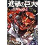 中古限定版コミック 進撃の巨人 関西弁版(1) / 諫山創