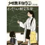 中古限定版コミック 少女終末旅行 メロンブックス限定小冊子(2) / つくみず