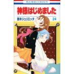 中古限定版コミック 限定24)神様はじめました 限定版 / 鈴木ジュリエッタ
