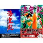 中古限定版コミック 海皇紀 EXTRA EDITION(32)限定版 / 川原正敏