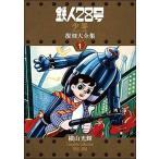 中古限定版コミック 限定1)鉄人28号 <<少年 オリジナル版>> 復刻大全集