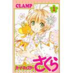 中古限定版コミック 限定1)カードキャプターさくら クリアカード編 特装版 / CLAMP