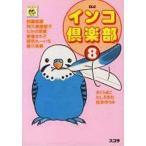 中古その他コミック インコ倶楽部(スコラ版)(8) / アンソロジー