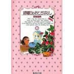 中古文庫コミック 銀曜日のおとぎばなし(文庫版) 全3巻セット / 萩岩睦美