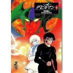 中古文庫コミック デビルマン(1997年文庫版)全5巻セット / 永井豪