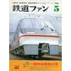 中古乗り物雑誌 鉄道ファン 1988年5月号 No.325