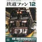 中古乗り物雑誌 付録付)鉄道ファン 2013年12月号(別冊付録1点)
