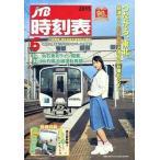 中古乗り物雑誌 付録付)JTB時刻表 2015年6月号
