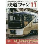 中古乗り物雑誌 鉄道ファン 2016年11月号