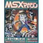 中古ゲーム雑誌 MSX magazine 1990年8月号