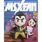 中古ゲーム雑誌 付録付)MSX・FAN 1990年5月号