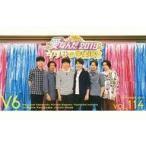 中古アイドル雑誌 V6 ファンクラブ 会報 Vol.114