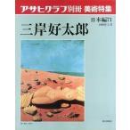 中古カルチャー雑誌 アサヒグラフ別冊 美術特集 日本編71 1992年05月号
