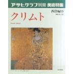 中古カルチャー雑誌 アサヒグラフ別冊 美術特集 西洋編15 1991年3月号
