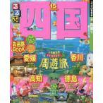 中古カルチャー雑誌 るるぶ四国'15