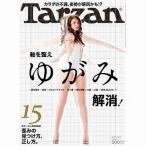 中古カルチャー雑誌 Tarzan 2012年9月27日号 No.611 ターザン