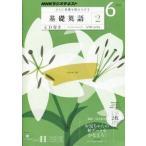 中古カルチャー雑誌 NHK ラジオ基礎英語2 2011年6月号(CD2枚付)