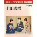 中古カルチャー雑誌 アサヒグラフ別冊 美術特集 日本編64