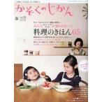 中古カルチャー雑誌 かぞくのじかん 2011年春 Vol.15