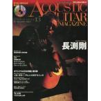 中古ムックその他 ≪趣味・雑学≫ アコースティック・ギター・マガジン 13