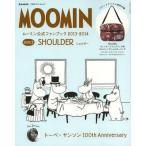 中古ムックその他 ≪生活・暮らし≫ 付録付)MOOMIN ムーミン公式ファンブック 2013-2014 style2 SHOULDER(別冊