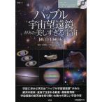 中古ムックその他 ≪健康・医療≫ DVD付)ハッブル宇宙望遠鏡がみた美しすぎる宇宙DVD BOOK
