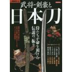 中古ムックその他 ≪宗教・哲学・自己啓発≫ 武将・剣豪と日本刀