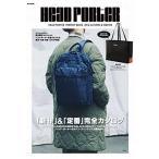 中古ムックその他 ≪生活・暮らし≫ 付録付)HEAD PORTER PERFECT BOOK '16秋&冬
