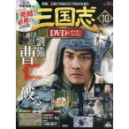中古歴史・文化 DVD付)三国志DVD&データファイル 10
