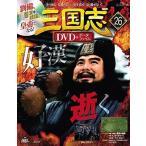 中古歴史・文化 DVD付)三国志DVD&データファイル 26