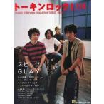 中古音楽雑誌 トーキンロック! 2000/9 #16 Talkin'Rock