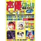 中古hm3 SPECIAL 別冊CDジャーナル 声優CD&LD徹底カタログ 保存版1986-96