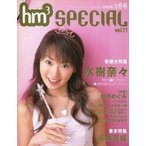 中古hm3 SPECIAL 付録付)hm3 SPECIAL 2004年2月号 vol.11