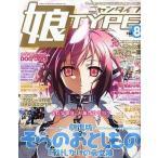 中古ニュータイプ 付録付)娘TYPE Vol.21 2011年8月号 ニャンタイプ