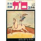中古アニメ雑誌 ガロ 1975年3月号 GARO