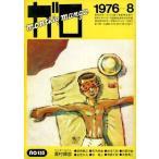 中古アニメ雑誌 ガロ 1976年8月号 GARO