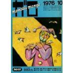 中古アニメ雑誌 ガロ 1976年10月号 GARO