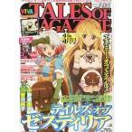中古アニメ雑誌 ビバ☆テイルズ オブ マガジン 2014年3月号