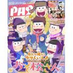 中古アニメ雑誌 付録付)PASH! 2017年1月号