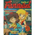 ショッピング09月号 中古アニメ雑誌 ファンロード 1982年09月号